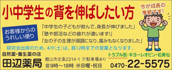 CL392田邉薬局