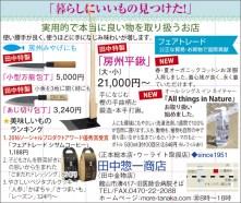 CL392田中惣一商店