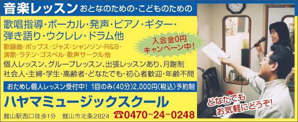 CL394ハヤマ広告_レッスン