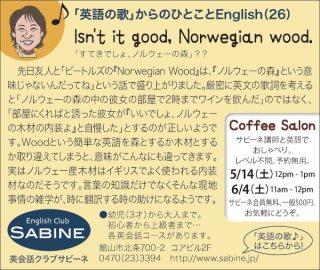 CL394サビーネ広告