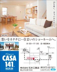 CL394石井工務店