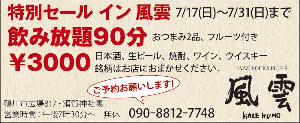CLIP398風雲_1コマ