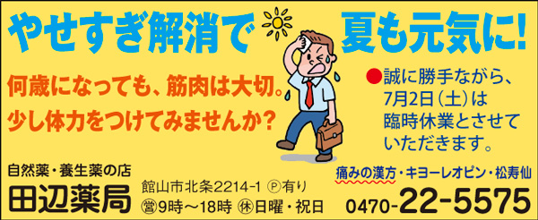 CL396田邉薬局