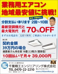 CLIP396千葉精工_3コマ