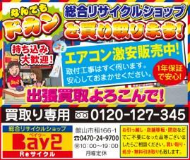 CL396_Bay2広告_2コマ