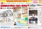 CLIP398加藤建設広告15コマ