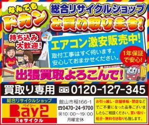 CL398_Bay2広告_2コマ