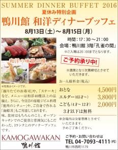 CL399鴨川館_タテ3コマ