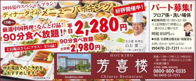 CL399芳喜楼_4コマ