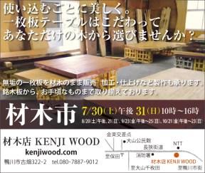 CLIP399KENJI-WOOD_2コマ
