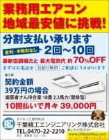 CLIP400千葉精工_3コマ