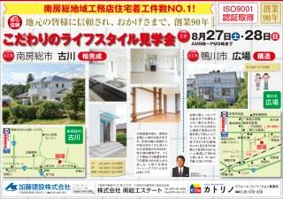 CLIP401加藤建設広告15コマ