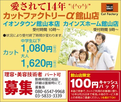 CL401カットファ広告