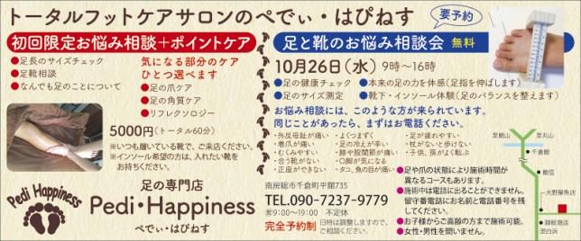 clip405pedi-happiness_4%e3%82%b3%e3%83%9e