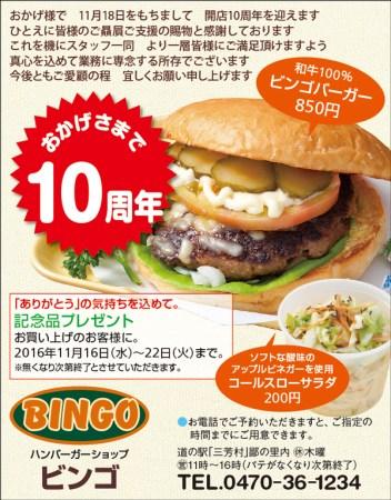 cl406_bingo