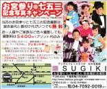 cl406_sugikishashinkan