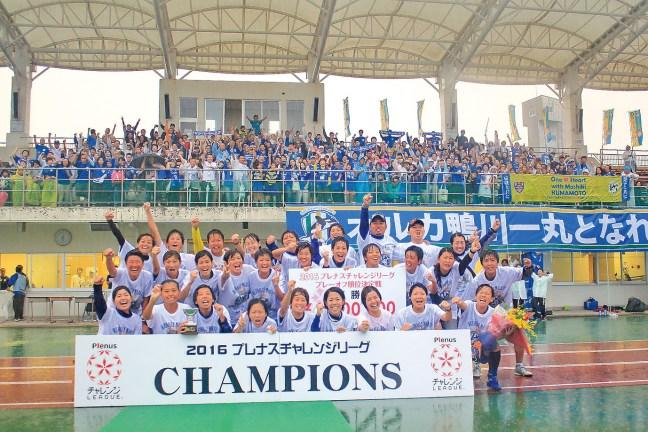 9月11日、鴨川市陸上競技場で優勝を決め、サポーターと喜びを分かちあった