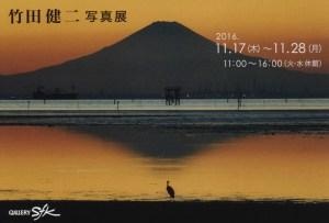 takeda_shashinten