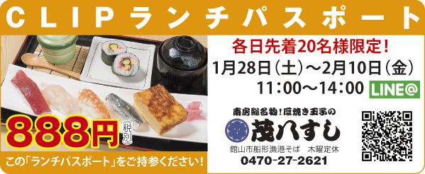 410_mohatisushi