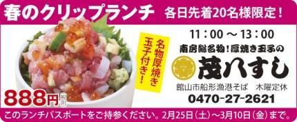 412_mohati_sushi