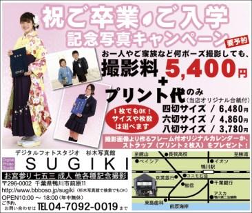 412_sugikisyashin