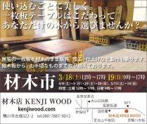 413_KENJI-WOOD