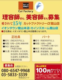 414_cutfactory