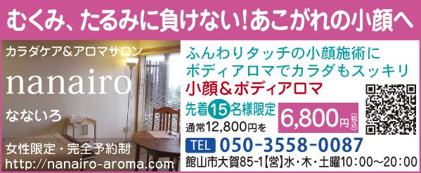 414_nanairo
