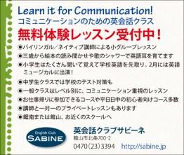 414_sabine