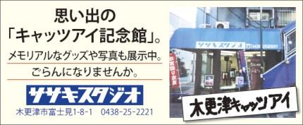 414_sasaki_studio