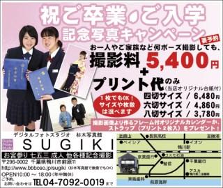 414_sugiki_syashinkan