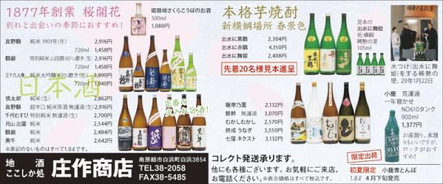 414_syosaku_syoten