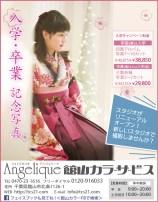 414_tateyama_color_service
