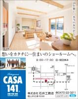 415_ishikomuten