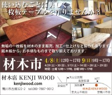 415_kenji_wood