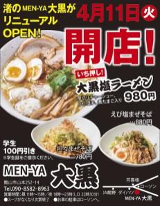415_men_ya_daikoku