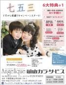 416_tateyama_colorservice