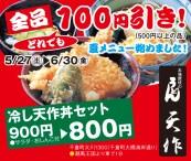 418_tensaku