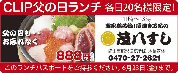 419_mohati_sushi