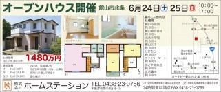 420_homestation