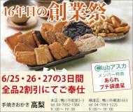 420_takanashi