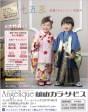 420_tateyama_colorservice