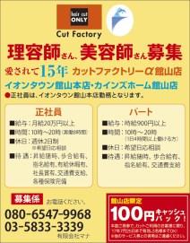 421_cut_fuctory
