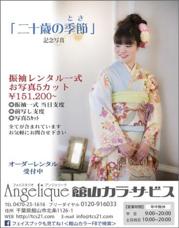 421_tateyama_color_service