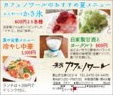 422_cafe_nowaru