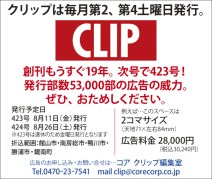 422_clip