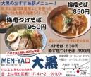 422_menya_daikoku