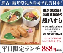 422_mohatisushi