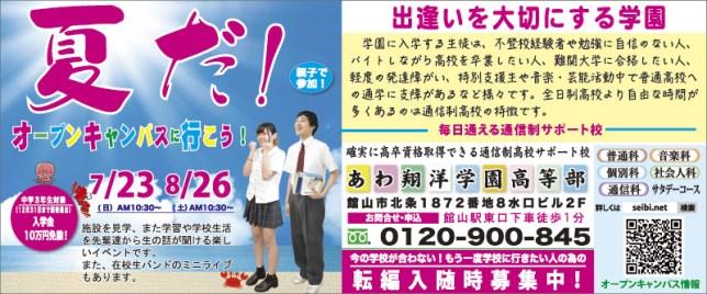 422_narumi_gakuen