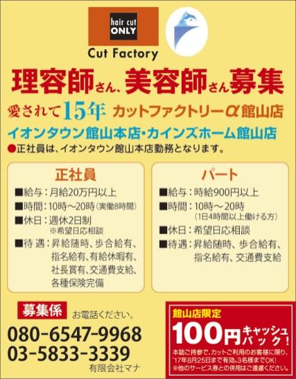423_cut_factory